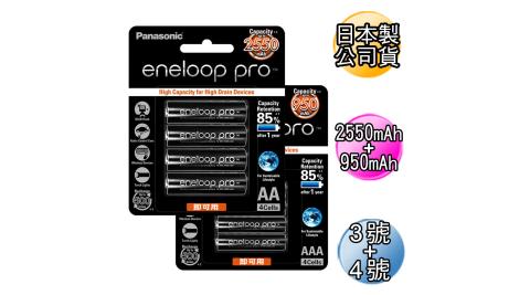 公司貨★贈電池盒 黑鑽款~國際牌 eneloop PRO 低自放充電電池組(3號4顆+4號4顆)