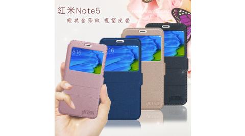 VXTRA 紅米Note 5 經典金莎紋 商務視窗皮套