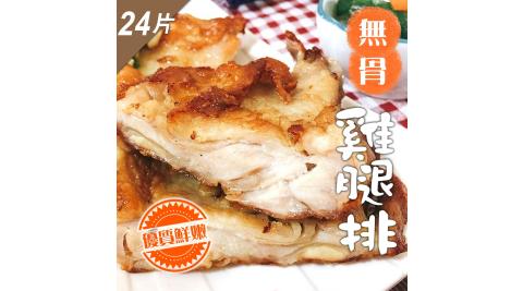 【鮮食煮義】去骨雞腿排X24片(190g±10%/片)