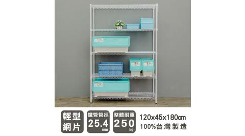【dayneeds】輕型 120X45X180公分 五層烤白波浪鐵架