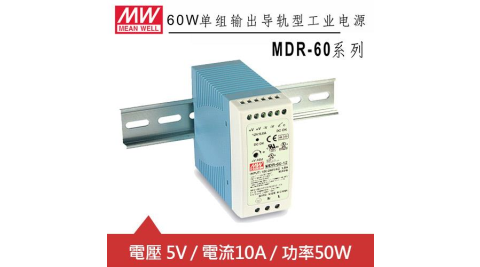 MW明緯 MDR-60-5 5V軌道式電源供應器 (50W)