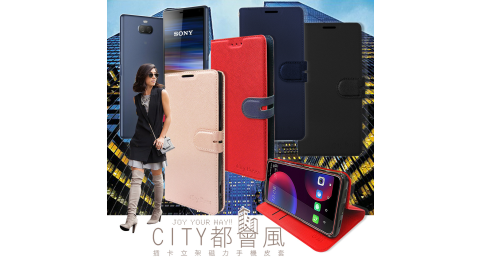 CITY都會風 Sony Xperia 10 插卡立架磁力手機皮套 有吊飾孔