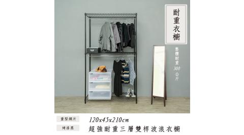 【dayneeds】荷重型 120x45x210公分 三層烤黑單桿波浪衣櫥