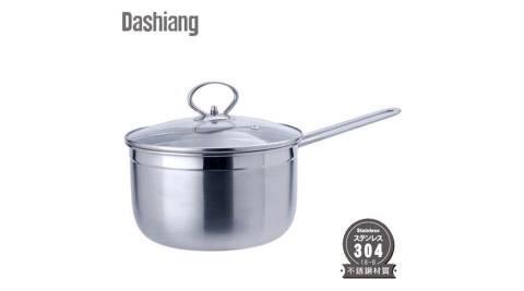【Dashiang】MIT304不鏽鋼20cm單把湯鍋 DS-B24-20