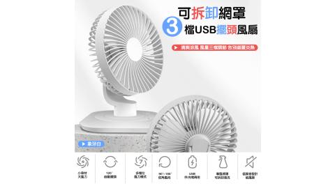 【WIDE VIEW】可拆卸網罩三檔USB擺頭風扇(SD-FS06)