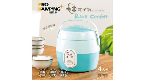 【ProKamping領航家】啾米電子鍋 低瓦數露營用電子鍋 電鍋 煮飯
