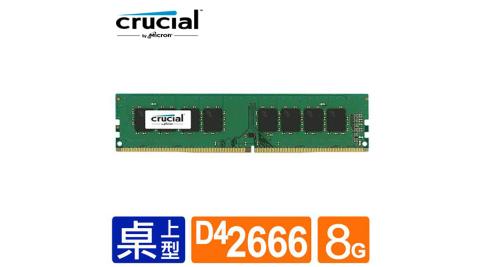 Micron Crucial DDR4 2666/8G 桌上型記憶體(原生顆粒)
