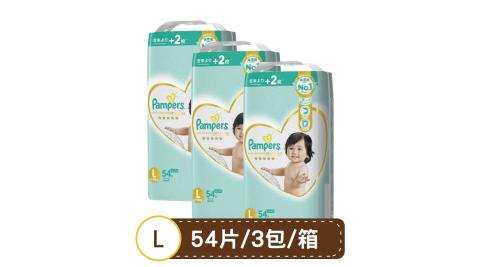 【幫寶適】一級幫增量版(黏貼型)境內版-L(54片x3包,162片/箱)
