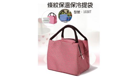 條紋保溫保冷提袋 1030T