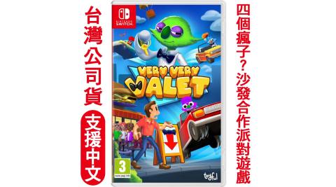任天堂NS Switch 胡鬧泊車 Very Very Valet-中文版