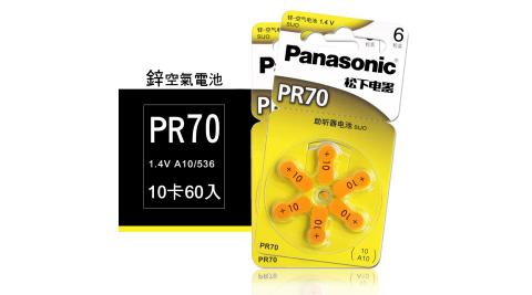 【品質保證】Panasonic PR70/PR536/S10/A10/10 鋅空氣助聽 器電池(10卡60入)