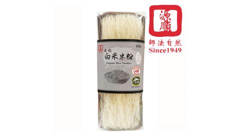 《源順》有機純米米粉(200g/包,共10包)