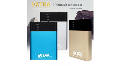 VXTRA 簡約風尚系12000mah 鋁合金雙輸出行動電源(韓國三星電芯、台灣製 )