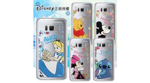 迪士尼授權正版 Samsung Galaxy S8 5.8吋 花系列 空壓安全保護殼