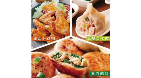 抗漲組合-八口田高麗菜水餃+墨西哥雞翅+蔥肉餡餅三享組