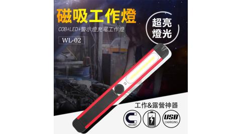 【UP101】磁吸式COB+LED工作燈棒(WL02)