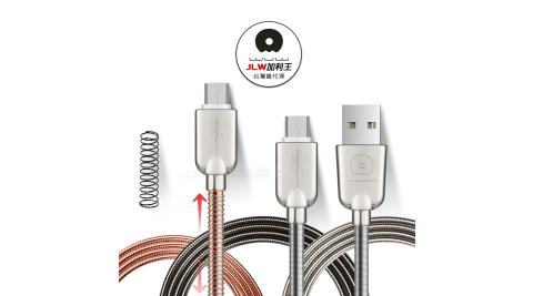 加利王WUW Micro USB 金牛彈簧金屬防纏繞耐拉快速傳輸充電線 (X30) 1M