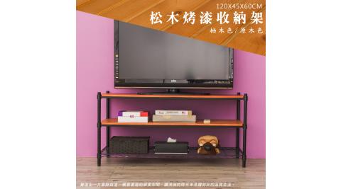 【dayneeds】松木 120x45x60公分 三層烤黑收納層架