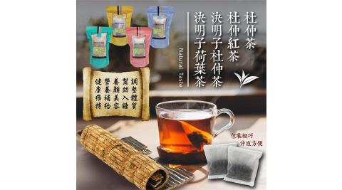 【SF】養生杜仲茶決明子茶包30入/包(4種口味任選)