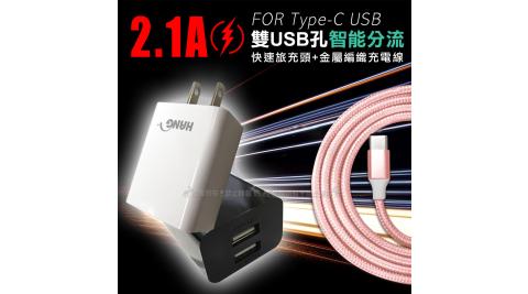 HANG 2.1A雙USB孔智能分流 快速旅充頭+Type-C 3A傳輸充電線(1M)