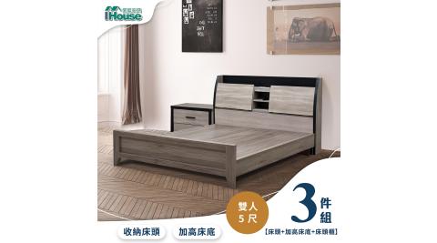 IHouse-香奈兒 觸控燈光房間3件組(床頭箱+鄉村底+床頭櫃)-雙人5尺