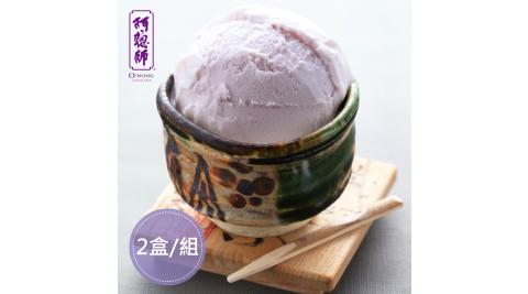 《阿聰師》大甲芋頭冰(10入/盒,共2盒)