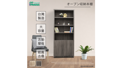 IHouse-樂活 2.7尺開放式雙木門書櫃