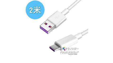 2米 Type-C to USB 5A 新優速PD快充線 快速充電線 傳輸線