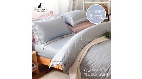 【pippi & poppo】頂級500織長纖埃及棉-法式蕾絲 兩用被床包四件組