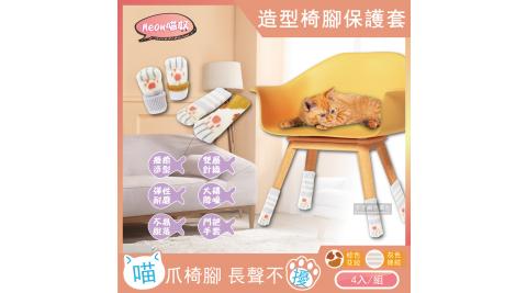 Meow喵奴超萌療癒可愛貓掌肉球造型雙層針織彈性椅腳保護套4入組