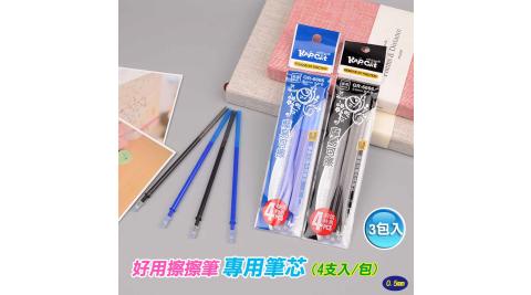 神奇魔力中性擦擦筆 -專用筆芯(可挑色) -3包入(共12支)