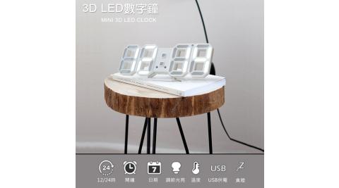 新一代 3D LED立體數字鐘(小款) 溫度/日期 牆面立體掛鐘 電子鬧鐘 USB供電