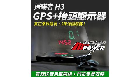 【送實用車架組+門市免費安裝】掃瞄者 H3 抬頭顯示器+GPS測速器