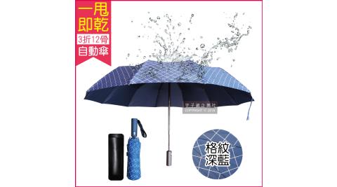 【生活良品】12骨一甩即乾自動摺疊傘-格紋深藍色(瞬間秒乾雨傘!傘骨超強抗風不沾水!)