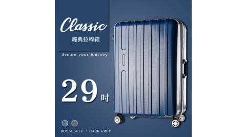 【dayneeds】預購 經典行李箱 銀灰/寶藍29吋