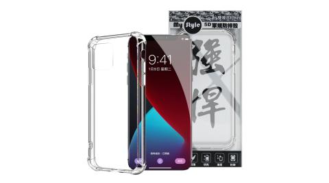 MyStyle for iPhone 12 Pro Max 6.7吋 強悍軍規5D清透防摔殼