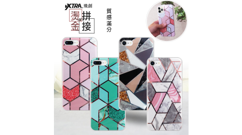 VXTRA 燙金拼接 iPhone 8 Plus/7 Plus 5.5吋 大理石幾何手機殼 保護殼 有吊飾孔