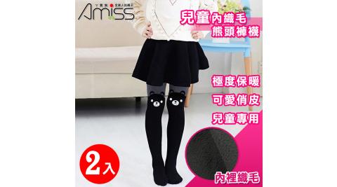 【Amiss】兒童內織毛熊頭褲襪2入組(1201-9)