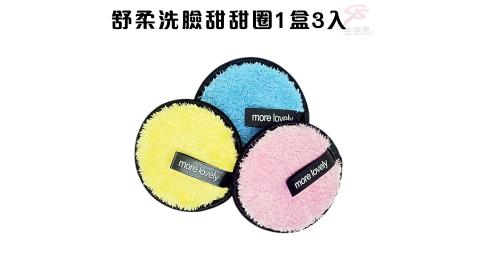 台灣專利製造馬卡龍舒柔洗臉甜甜圈1盒3入/藍/粉/黃/SGS/卸妝/清潔/臉部