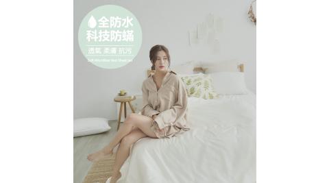 【BUHO布歐】日系防水防蹣信封式枕套(2入/組)清澈白