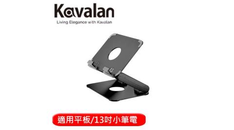 Kavalan 折疊式鋁合金平板/小筆電支架 -黑