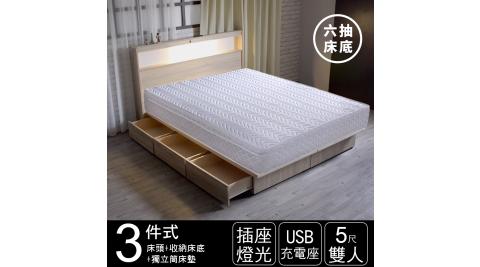 IHouse-山田 日式插座燈光房間三件組(獨立筒床墊+床頭+收納床底)-雙人5尺
