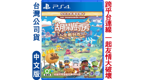 PS4 胡鬧廚房!全都好吃 (煮過頭Overcooked)-亞洲中文版