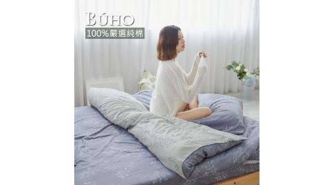 BUHO《清柔雅逸-深灰》天然嚴選純棉雙人三件式床包組