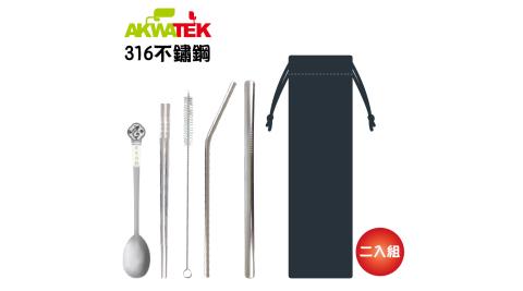 AKWATEK 超值6件組 316不鏽鋼吸管餐具組 AK-03-316 (二組)