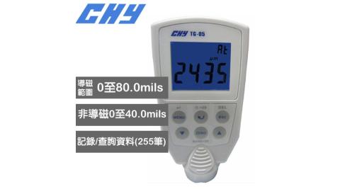CHY 導磁/非導磁兩用型膜厚計 TG-05