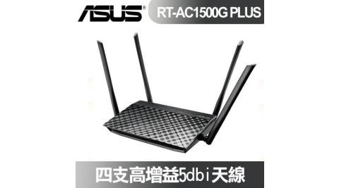 ASUS 華碩  AC1500 雙頻 無線路由器 RT-AC1500G PLUS