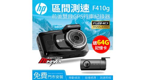 【送64G卡+泰山門市安裝】HP惠普 F410g 區間測速 前後雙錄 GPS行車紀錄器