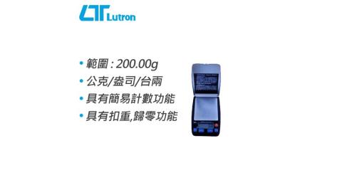 Lutron路昌 口袋磅秤 GM-201