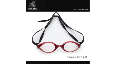SABLE 黑貂運動光學泳鏡鏡框 空筒-游泳 可搭配RS-1/2/3單顆 紅@RS101-04SPB@